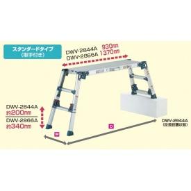 ピカコーポレイション 四脚アジャス式足場台スタンダードタイプ(取手付き) DWV-2866A