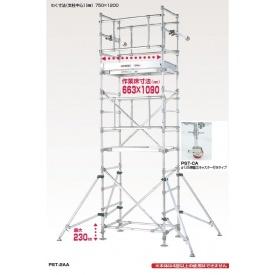 ピカコーポレイション パイプ製足場MAX150KG(スタンダードタイプ)PST2段セット PST-2CA
