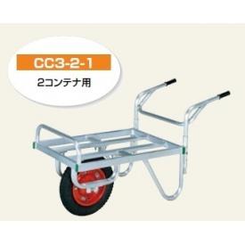 ピカコーポレイション アルミ台車 CC3-2-2