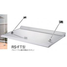 オンリーワン アルミニウム複合材製ひさし RS-FT型 DK4-RSFT420