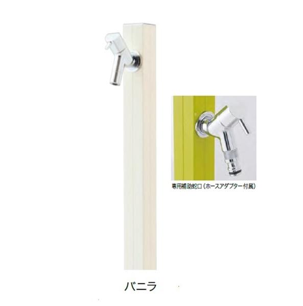 オンリーワン アクアルージュW(補助蛇口付仕様) TK3-SKWV 『水栓柱・立水栓セット 補助蛇口付き』 バニラ