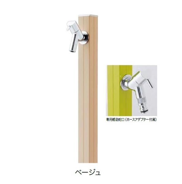 オンリーワン アクアルージュW(補助蛇口付仕様) TK3-SKWBG 『水栓柱・立水栓セット 補助蛇口付き』 ベージュ