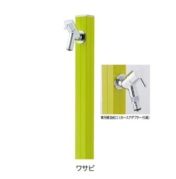 オンリーワン アクアルージュW(補助蛇口付仕様) TK3-SKWWA 『水栓柱・立水栓セット 補助蛇口付き』 ワサビ