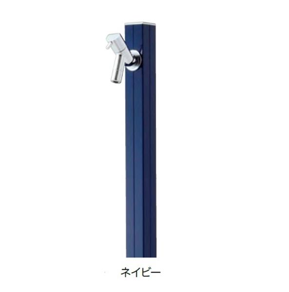 オンリーワン アクアルージュ TK3-SKN 『水栓柱・立水栓セット(蛇口付き)』 ネイビー