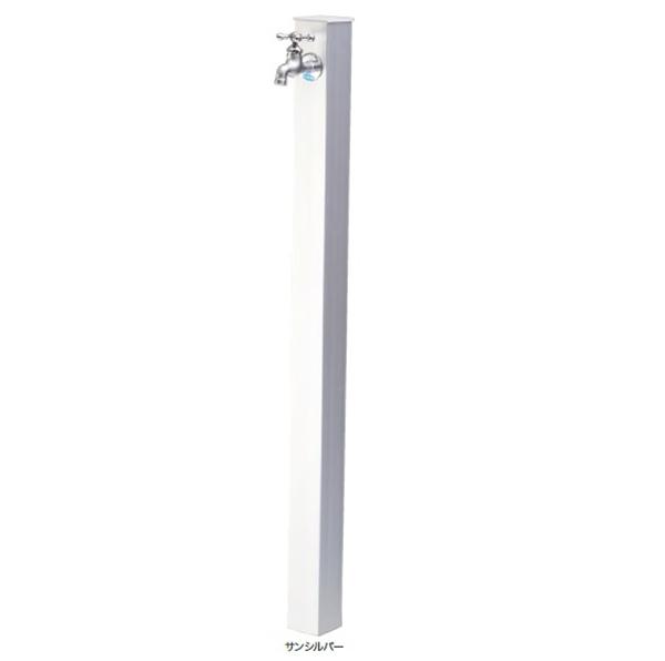 オンリーワン アルミ立水栓 Lite(本体のみ蛇口ナシ) GM3-ALSC 『水栓柱・立水栓 蛇口は別売り』 メタリックシルバー