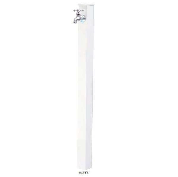 オンリーワン アルミ立水栓 Lite (本体のみ蛇口ナシ)GM3-ALWH 『水栓柱・立水栓 蛇口は別売り』 ホワイト