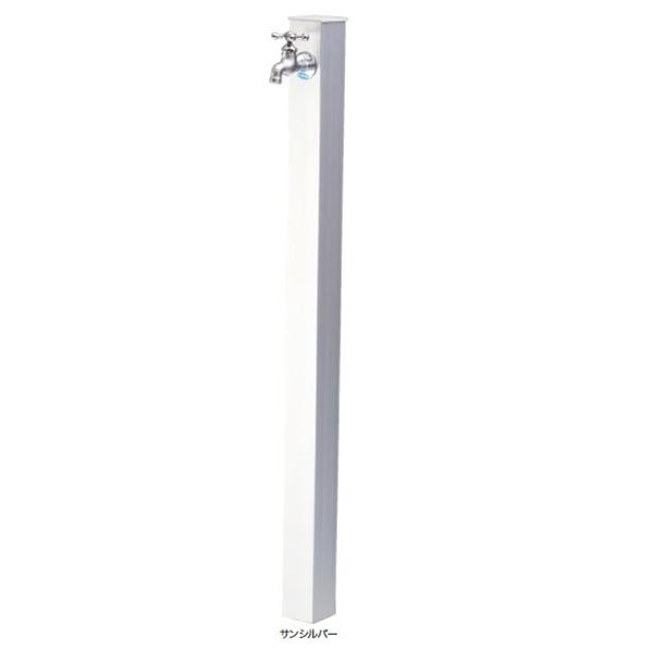 オンリーワン アルミ立水栓 Lite 蛇口セット GM3-ALSCF 『水栓柱・立水栓セット(蛇口付き)』 メタリックシルバー