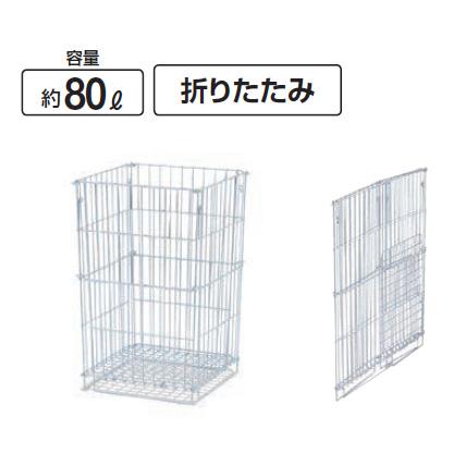 ヤマザキ パークワイヤーネット(折りたたみ式)(5台セット)