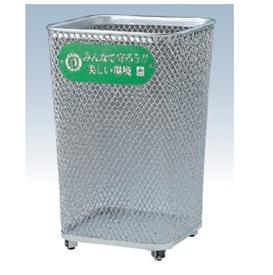 ヤマザキ パークくずいれ80角型(溶融亜鉛メッキ)(3台セット)