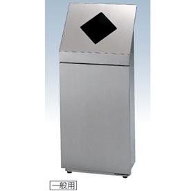 ヤマザキ ダストボックス分別 NK-2439 一般用(受注生産品)