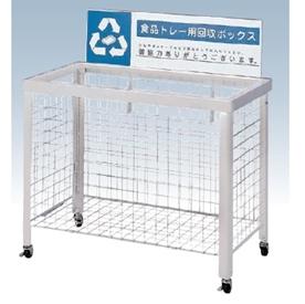 ヤマザキ 分別回収ボックスWN-9350(折りたたみ式)