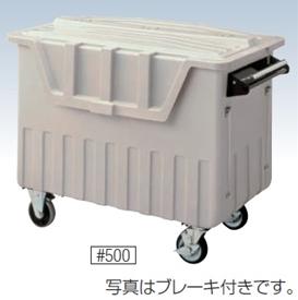 ヤマザキ ダストカート#500 (ブレーキ付)