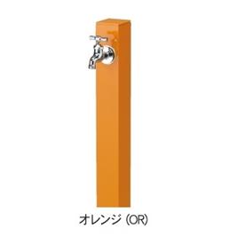 ニッコー 立水栓ユニット コロル (補助蛇口仕様) OPB-RS-24W OR 『水栓柱・立水栓 蛇口は別売り ニッコーエクステリア』 オレンジ