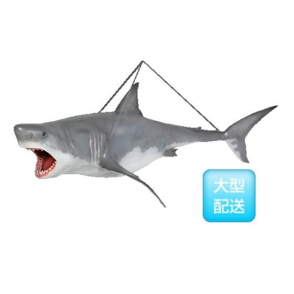FRP ジョーズ・吊り下げタイプ / Great White Shark-Hanging 『水族館オブジェ アニマルオブジェ 店舗・イベント向け』