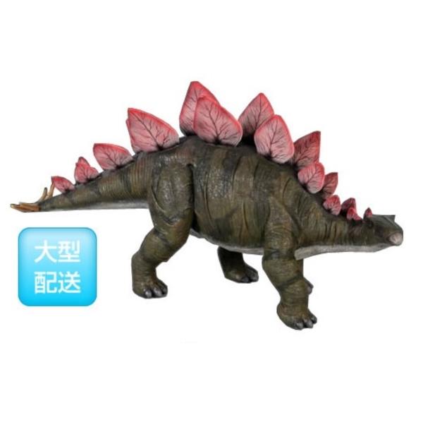 バーゲンで FRP 小型版・ステゴサウルス / Definitive Stegosaurus 『恐竜オブジェ 博物館オブジェ 店舗・イベント向け』:エクステリアのキロ支店-エクステリア・ガーデンファニチャー
