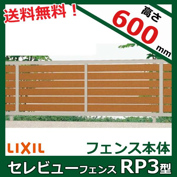 リクシル 新日軽 セレビューフェンスRP3型 本体 高さ H=600用 (太横パネル)  『アルミフェンス 柵』