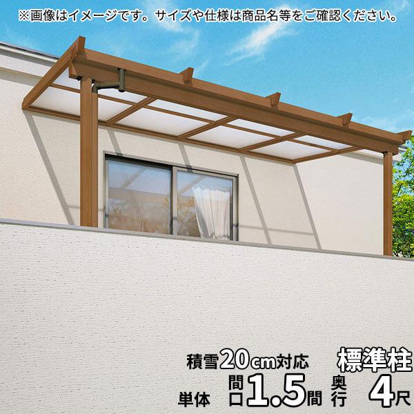 三協アルミ 2階設置型テラス ナチュレNU型 1.5間×4尺 壁付け納まり 600タイプ 関東間 単体 TPUA-9040S 熱線遮断ポリカ 熱線遮断ポリカ