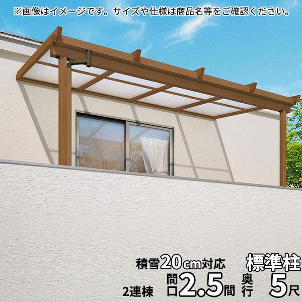 三協アルミ 2階設置型テラス ナチュレNU型 2.5間B×5尺 壁付け納まり 600タイプ 関東間 2連結 TPUA-1550C 熱線遮断ポリカ 熱線遮断ポリカ