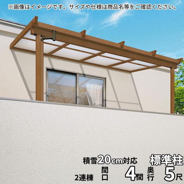 三協アルミ 2階設置型テラス ナチュレNU型 4.0間×5尺 壁付け納まり 600タイプ 関東間 2連結 TPUA-2450C 熱線遮断ポリカ 熱線遮断ポリカ