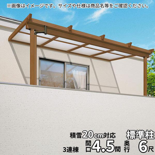三協アルミ 2階設置型テラス ナチュレNU型 4.5間×6尺 壁付け納まり 600タイプ 関東間 3連結 TPUA-2760C 熱線遮断ポリカ 熱線遮断ポリカ