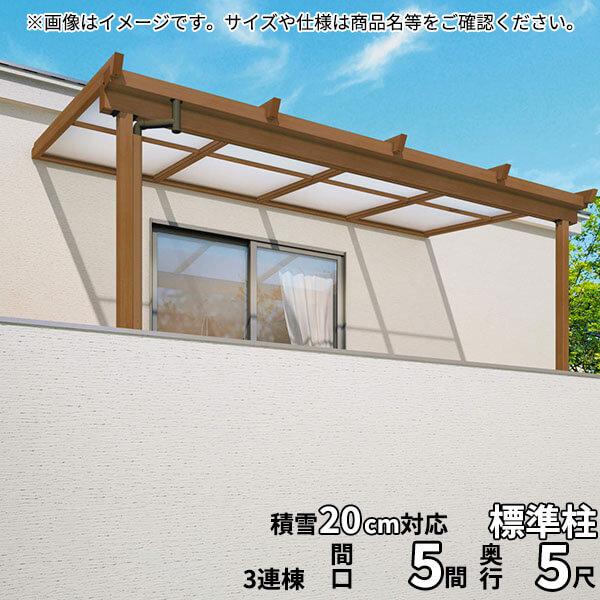 三協アルミ 2階設置型テラス ナチュレNU型 5.0間×5尺 壁付け納まり 600タイプ 関東間 3連結 TPUA-3050C 熱線遮断ポリカ 熱線遮断ポリカ