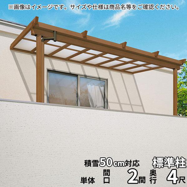 三協アルミ 2階設置型テラス ナチュレNU型 2.0間×4尺 壁付け納まり 1500タイプ 関東間 単体 TPUB-1240S 熱線遮断ポリカ 熱線遮断ポリカ