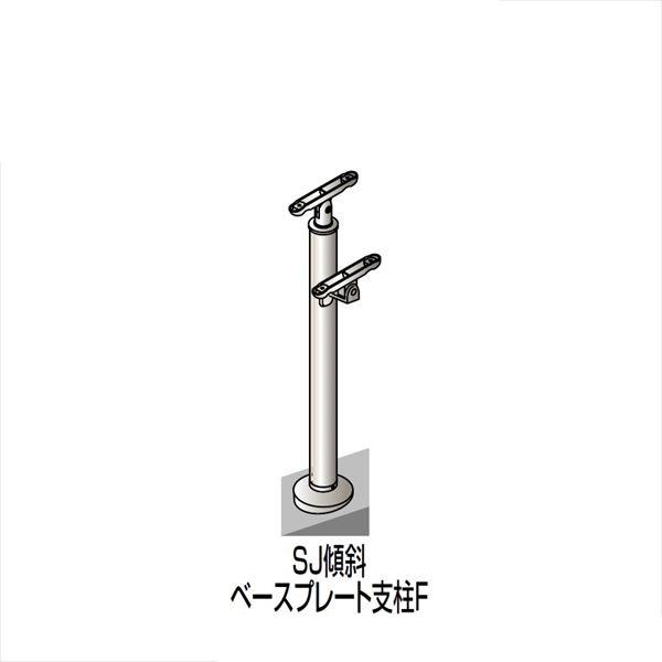 四国化成 手すり セイフティビーム SU型/SJ型 標準タイプ 手すり1段用 ベースプレート式 傾斜 支柱F SJ-BKFA08 (1本入)