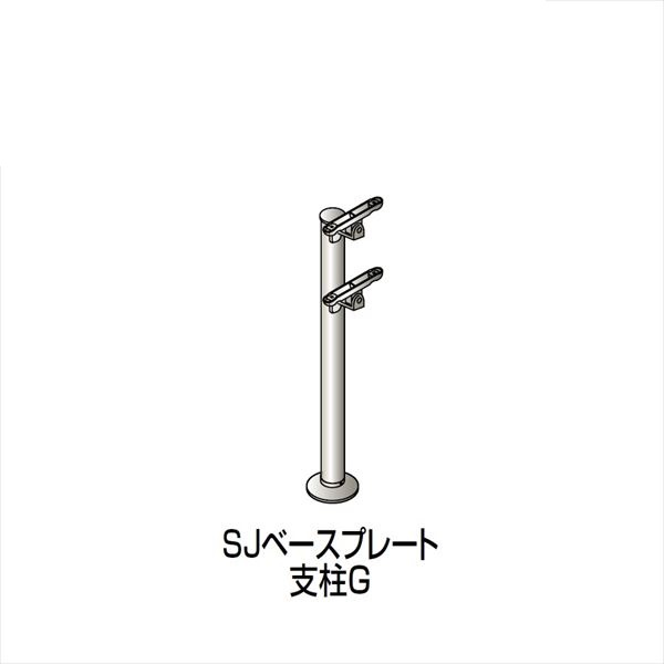 四国化成 手すり セイフティビーム SU型/SJ型 標準タイプ フロント2段用 ベースプレート式 平地 支柱G SJ-BPGA08 (1本入)