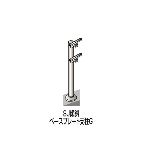 四国化成 手すり セイフティビーム SU型/SJ型 標準タイプ フロント2段用 ベースプレート式 傾斜 支柱G SJ-BKGA08 (1本入)