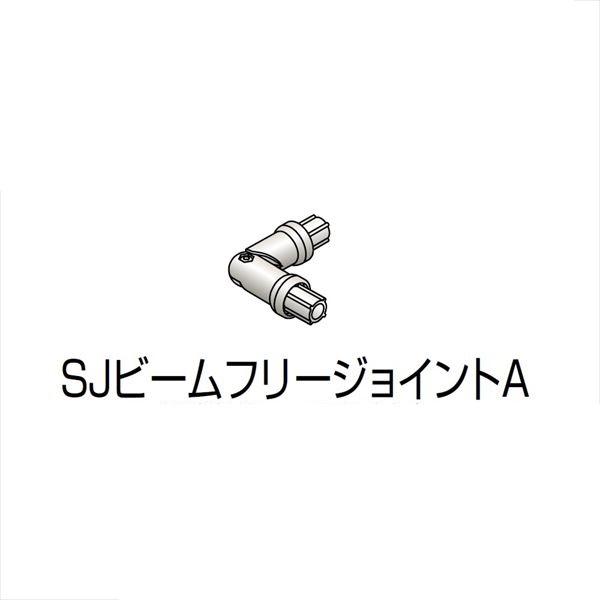 四国化成 手すり セイフティビーム SU型/SJ型用 ビーム部材 SJビームフリージョイントA SJ-BFJA (2本入)