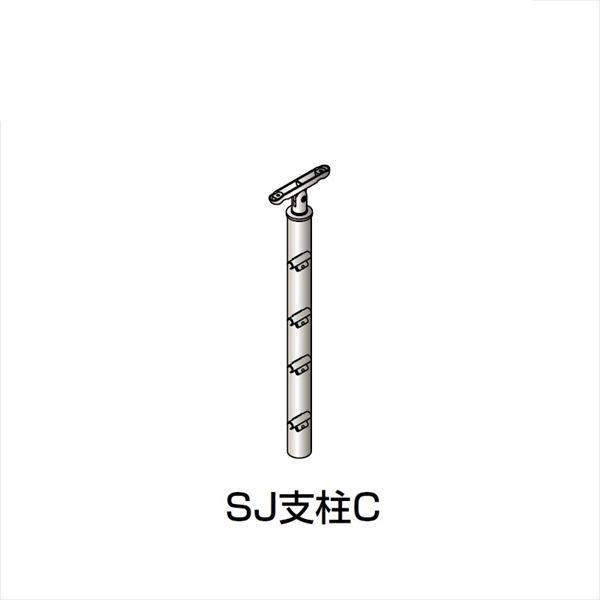 四国化成 手すり セイフティビーム SU型/SJ型 ビームタイプ ビーム4段用 埋込式 支柱C SJ-PCA08 (1本入)