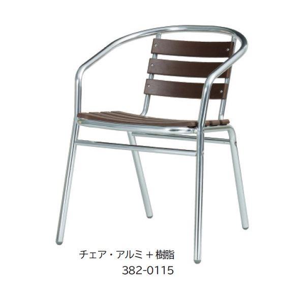 ミヅシマ工業 アルミテーブル&チェア チェア・アルミ+樹脂 *チェアのみ #382-0115