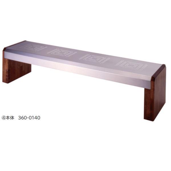 ミヅシマ工業 ベンチWS1 #360-0140