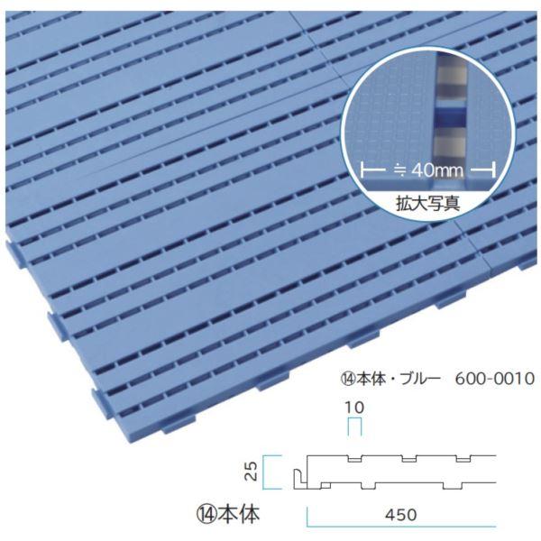 ミヅシマ工業 カラースノコジョイントRE 本体 450 × 600 × 25mm 1ケース(10ピース入)
