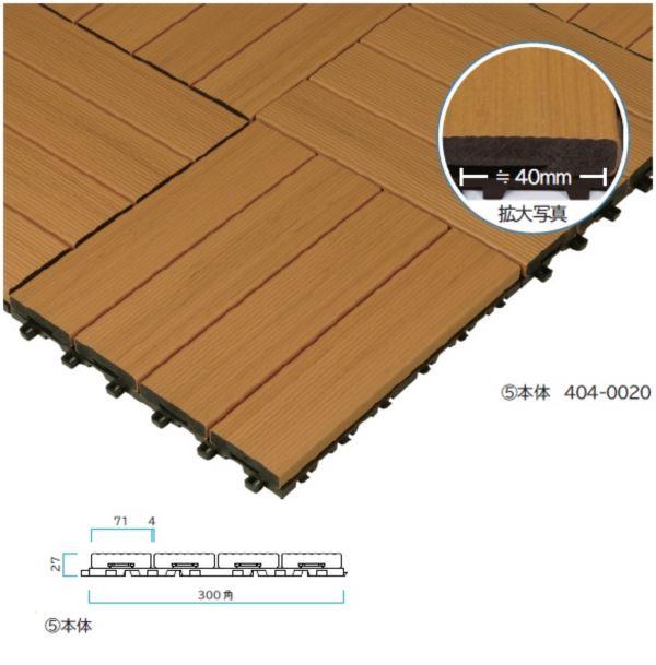 ミヅシマ工業 デッキJフロアー2 本体 300×300×27mm 1ケース(24ピース入) 木目調 木目調