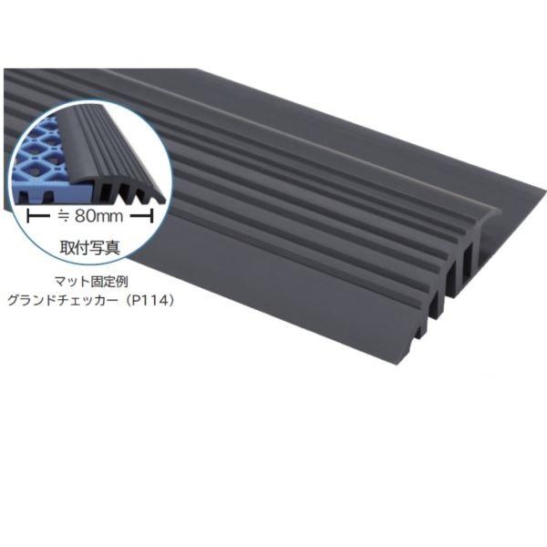 ミヅシマ工業 マットエッジDX 本体 50mm × 2m × 21mm 1ケース(10本入) ダークグレー ダークグレー