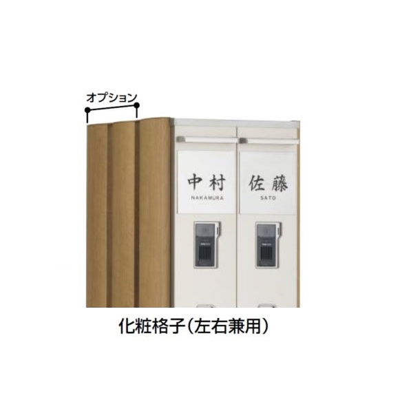 四国化成 ファミーユ門柱1型 オプション 化粧格子(片側1セット) FMP1-KK