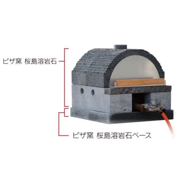 『 組立て式 』 【 個人宅 配送不可 】オンリーワン ピザ釜 桜島溶岩石 ST3-PZSJ38