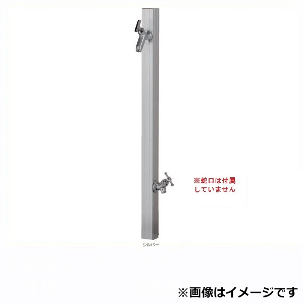 50 アルミ立水栓ステーク  補助蛇口仕様 シルバー *蛇口は付属しておりません シルバー オンリーワン GM3-AL50SH