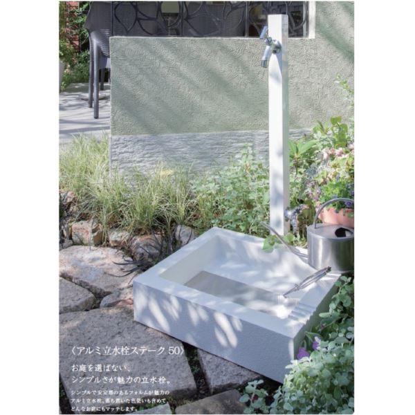 オンリーワン アルミ立水栓ステーク 50 組み合わせセット1   ホワイト  『立水栓+蛇口+泡沫アダプター+ホースアダプター+パン+目隠しプレート』 ホワイト