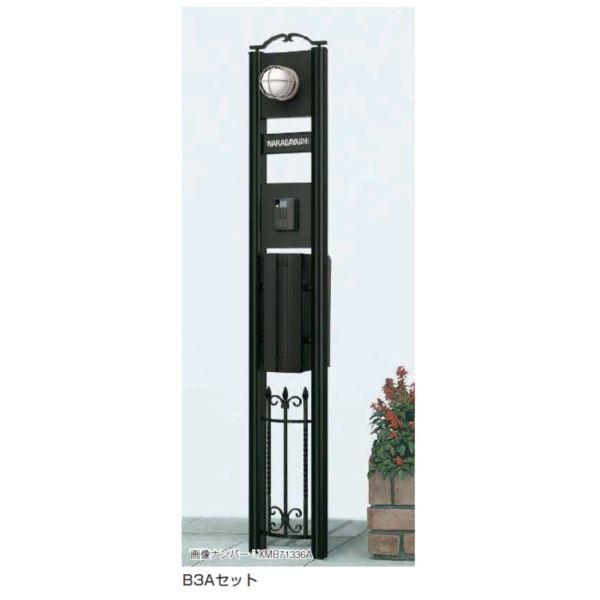 YKKAP シャローネ 機能門柱2型 〈独立仕様〉 B3Aセット TMB-2 *表札はネームシールとなります 『機能門柱 機能ポール』