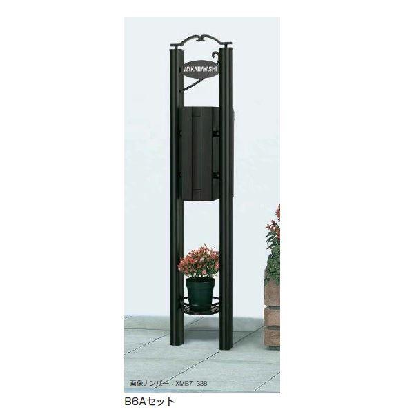 YKKAP シャローネ 機能門柱2型 〈独立仕様〉 B6Aセット TMB-2 *表札はネームシールとなります 『機能門柱 機能ポール』