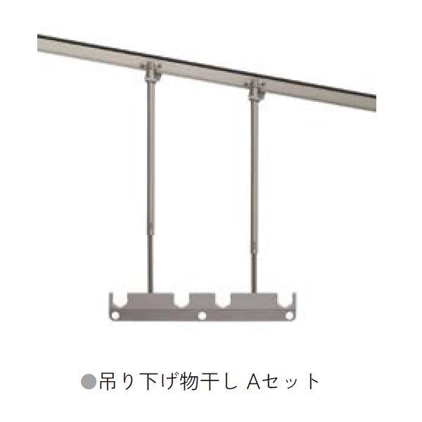リクシル テラス オプション  吊り下げ物干し Aセット ショート (3本入) □-A123-PTJZ   『物干し 屋外』