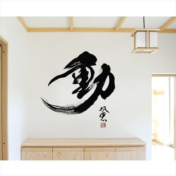 東京ステッカー 高級ウォールステッカー 武田双雲 「動」 Mサイズ *TS0035-AM  『おしゃれ 和風』 『壁 シール』