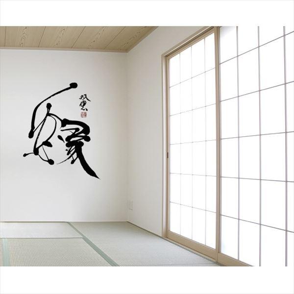 東京ステッカー 高級ウォールステッカー 武田双雲 「縁」 Lサイズ *TS0039-AL  『おしゃれ 和風』 『壁 シール』
