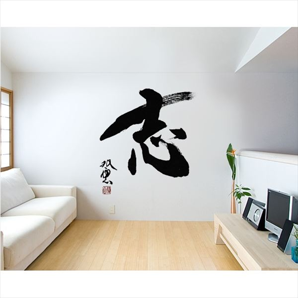 東京ステッカー 高級ウォールステッカー 武田双雲 「志」 Sサイズ *TS0042-AS  『おしゃれ 和風』 『壁 シール』