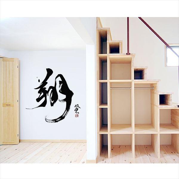 東京ステッカー 高級ウォールステッカー 武田双雲 「翔」 Lサイズ *TS0044-AL  『おしゃれ 和風』 『壁 シール』
