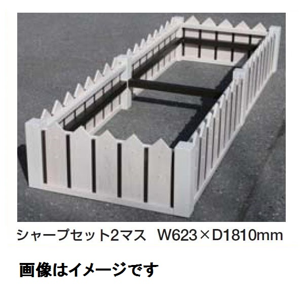 メイク 快天浴シリーズ K花壇 (現場組立品) 直接配置セット 横板セット W935×H240×W2685 3マス ♯K3Y9293