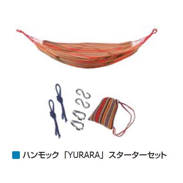 メイク ハンモック 「YURARA」 スターターセット ・YU-SS *セット内容 : ハンモック/コットンバッグ、ロープ、U型金具(補強金具)、S字フック(それぞれ2点ずつ) *セット内容 : ハンモック/コットンバッグ、ロープ、U型金具(補強金具)、