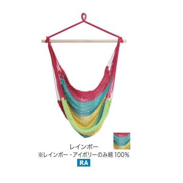メイク チェアハンモック 「YURARA」 ・YU-CCRA レインボー レインボー